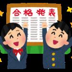 高知県の私立中学校の入試結果発表!