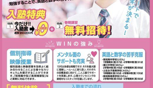 【2021年度】春の新規入塾生募集中!